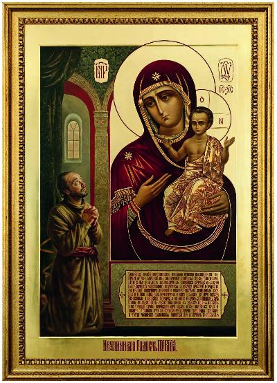 """The Unexpected Joy"" Icon of the Mother of God"